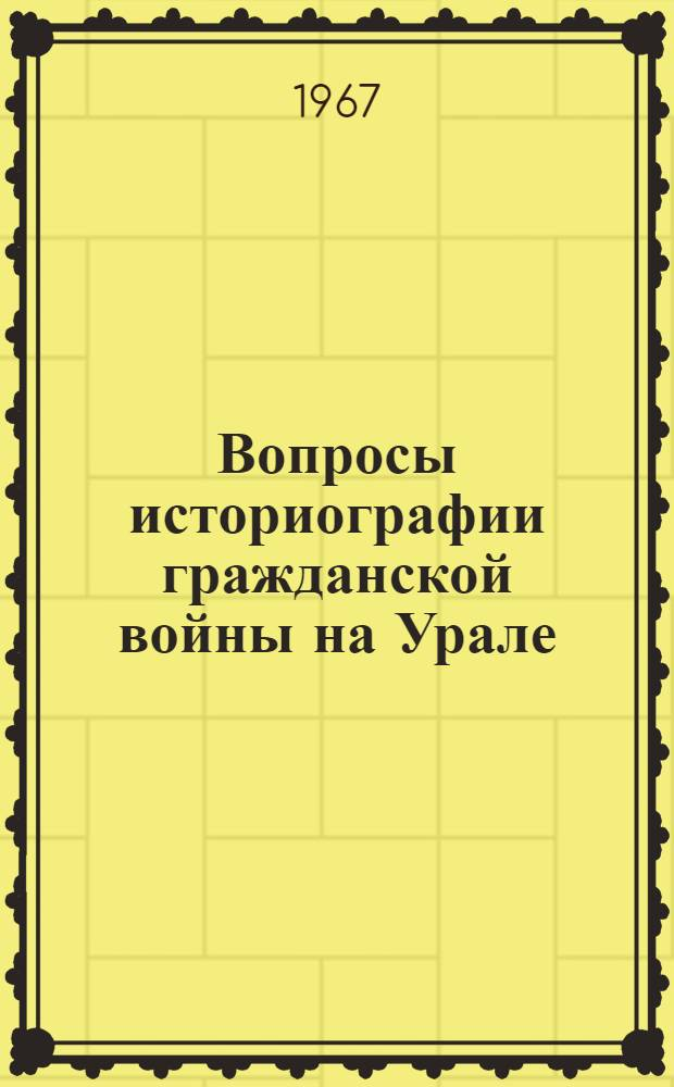 Вопросы историографии гражданской войны на Урале : Сборник статей