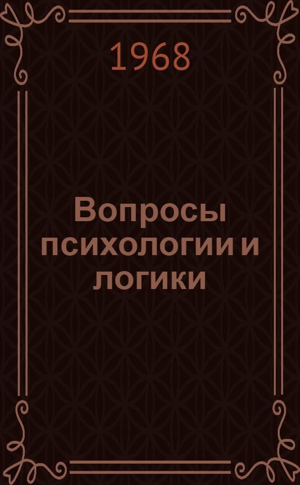 Вопросы психологии и логики : Сборник статей