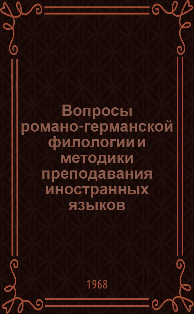 Вопросы романо-германской филологии и методики преподавания иностранных языков : Сборник статей