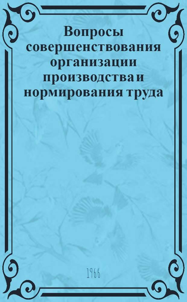 Вопросы совершенствования организации производства и нормирования труда (машиностроение) : Сборник статей