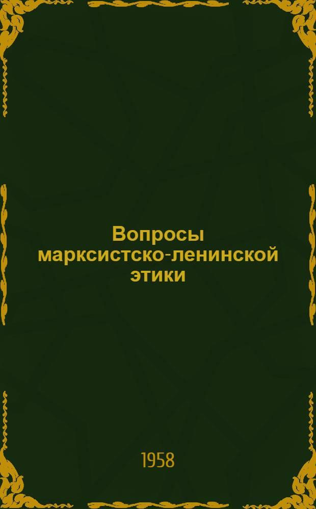 Вопросы марксистско-ленинской этики : Сборник статей