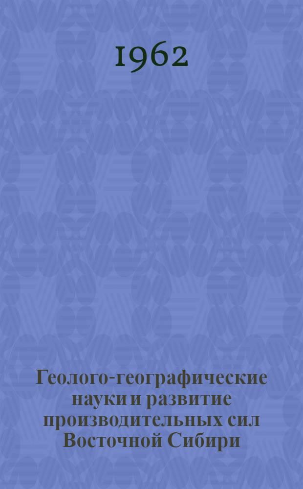 Геолого-географические науки и развитие производительных сил Восточной Сибири : Сборник статей