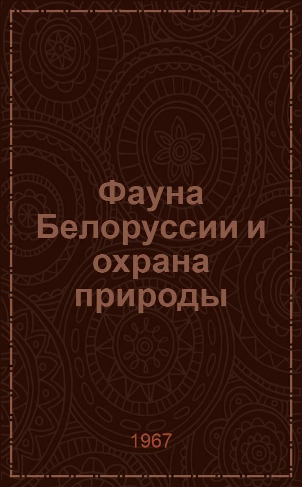 Фауна Белоруссии и охрана природы (позвоночные)