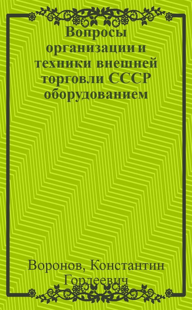Вопросы организации и техники внешней торговли СССР оборудованием