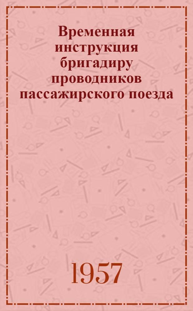 Временная инструкция бригадиру проводников пассажирского поезда : Утв. 12/II 1957 г.