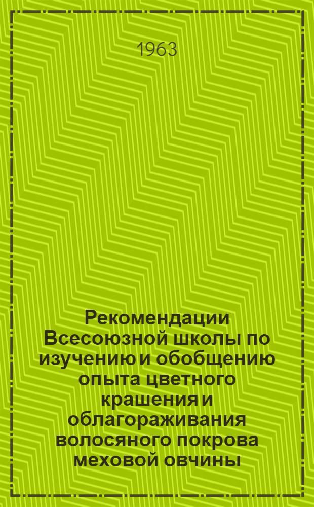 Рекомендации Всесоюзной школы по изучению и обобщению опыта цветного крашения и облагораживания волосяного покрова меховой овчины. 10-16 декабря 1962 г., город Слободской, Кировской области