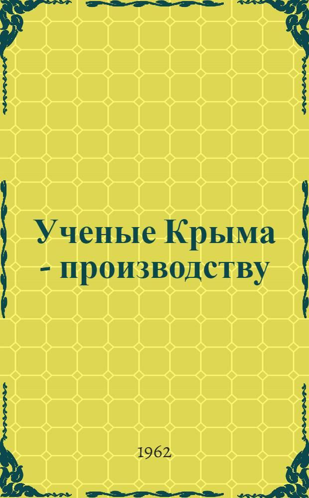 Ученые Крыма - производству