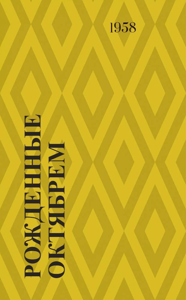 Рожденные Октябрем : Тюмен. губ. организация РКСМ