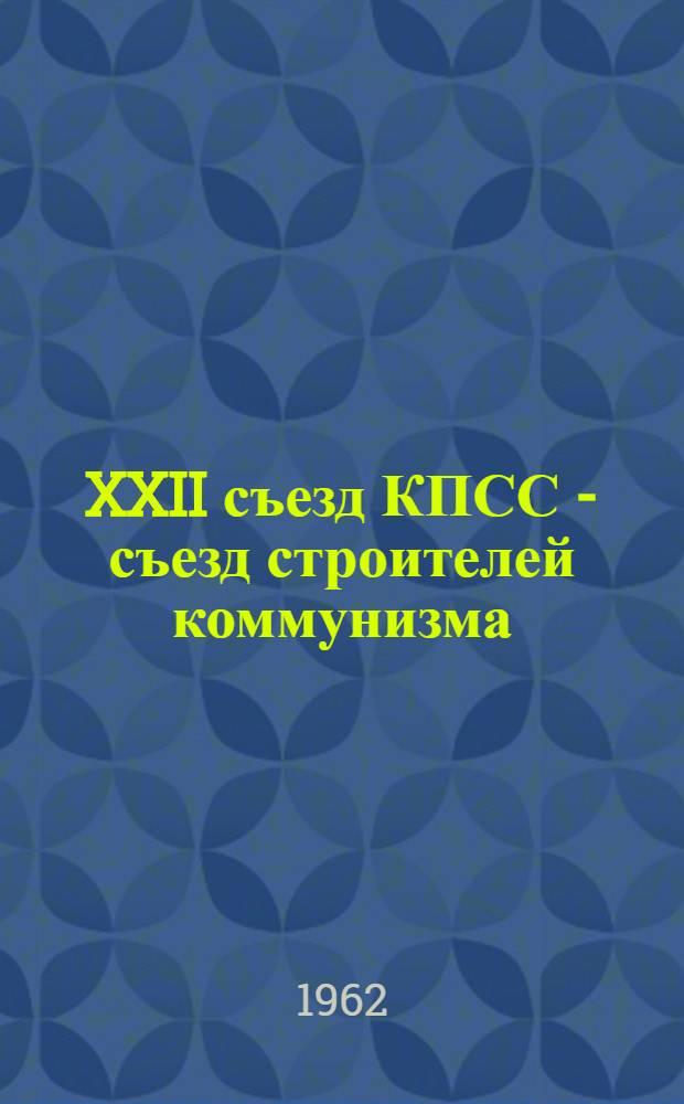XXII съезд КПСС - съезд строителей коммунизма