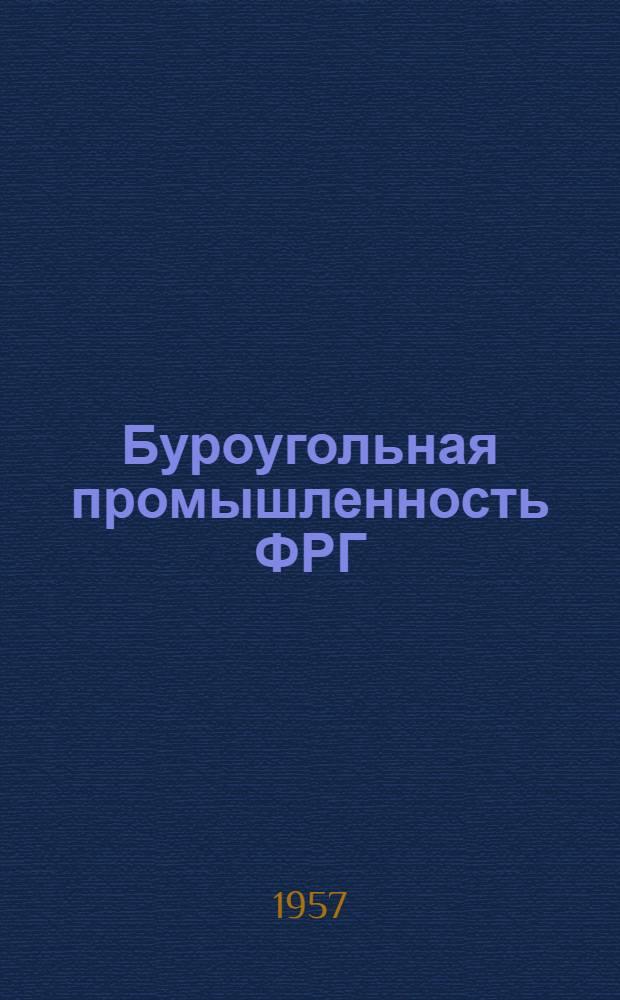 Буроугольная промышленность ФРГ : Обзор