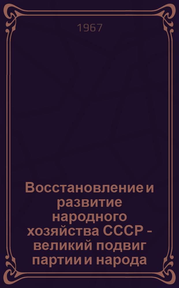 Восстановление и развитие народного хозяйства СССР - великий подвиг партии и народа. (1946-1955 гг.)