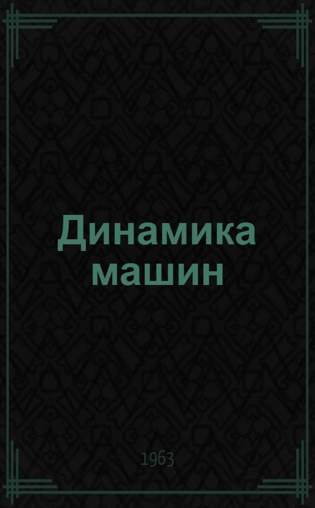 Динамика машин : Сборник статей