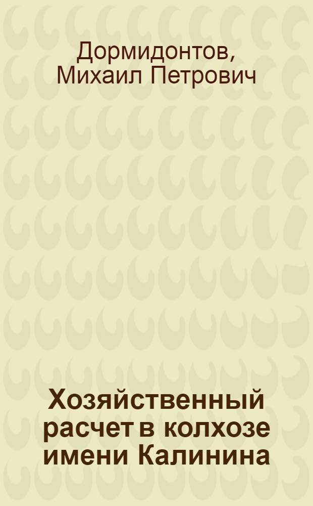 Хозяйственный расчет в колхозе имени Калинина : Сухоложский район
