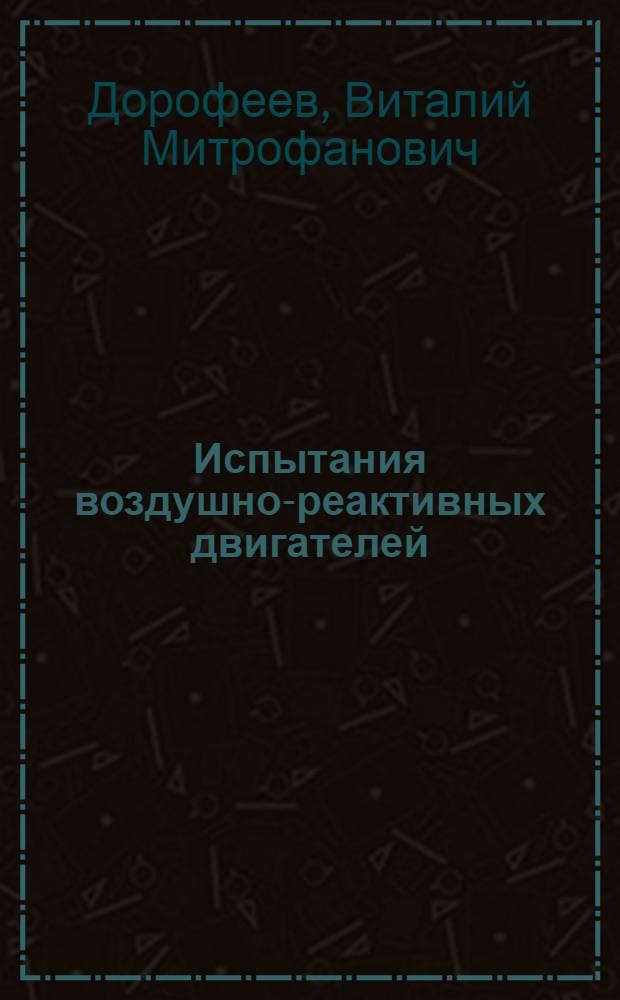 Испытания воздушно-реактивных двигателей : Учеб. пособие для авиац. вузов и фак.
