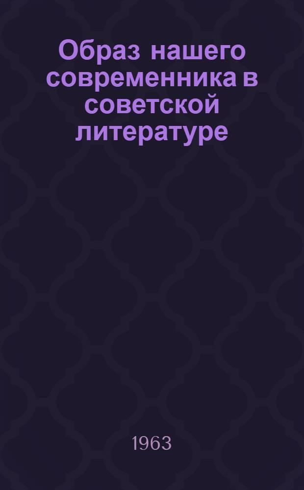 Образ нашего современника в советской литературе