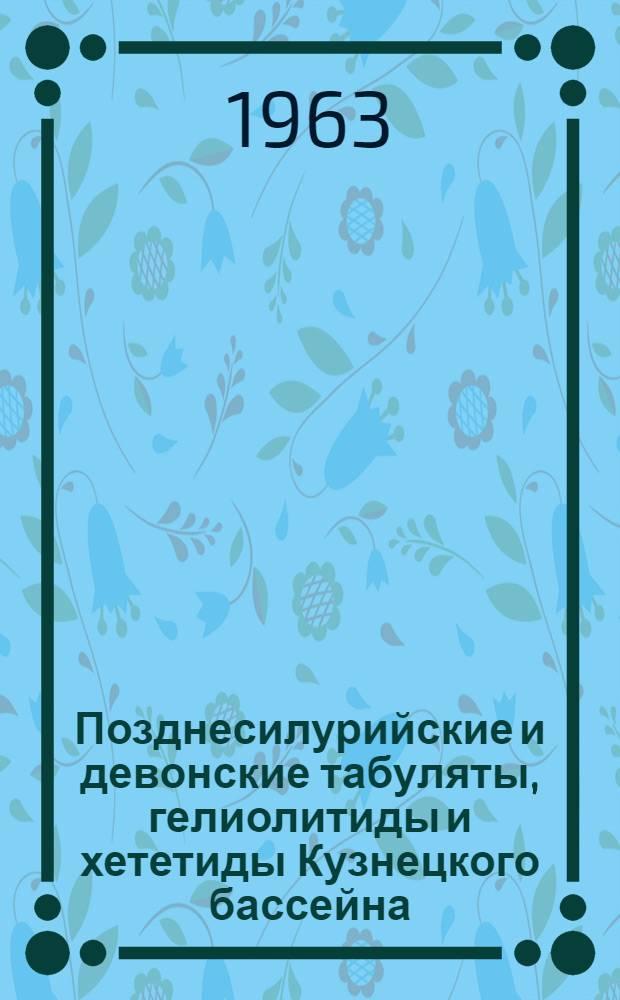 Позднесилурийские и девонские табуляты, гелиолитиды и хететиды Кузнецкого бассейна