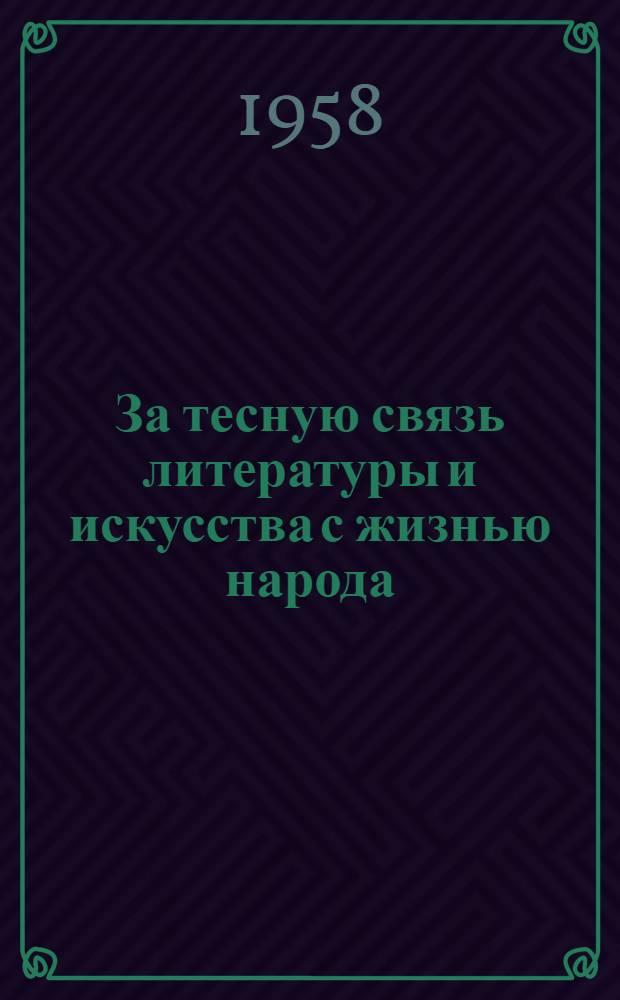 За тесную связь литературы и искусства с жизнью народа : Сборник документов