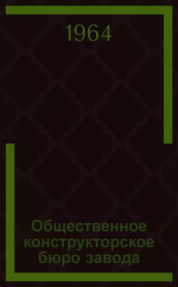 """Общественное конструкторское бюро завода : Курский завод """"Сельмашзапчасть"""""""