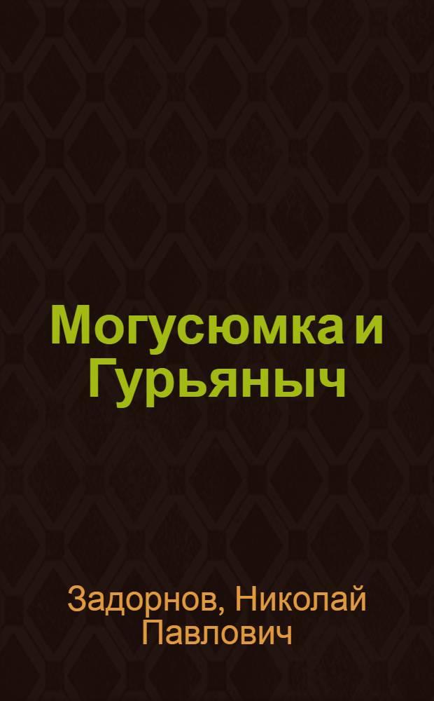 Могусюмка и Гурьяныч : Повесть