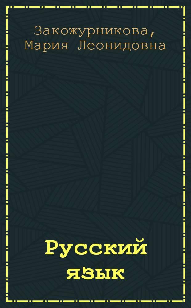 Русский язык : Учебник для четвертого класса нач. школы