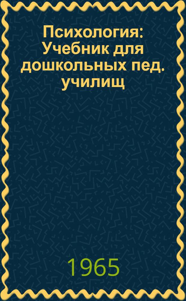 Психология : Учебник для дошкольных пед. училищ