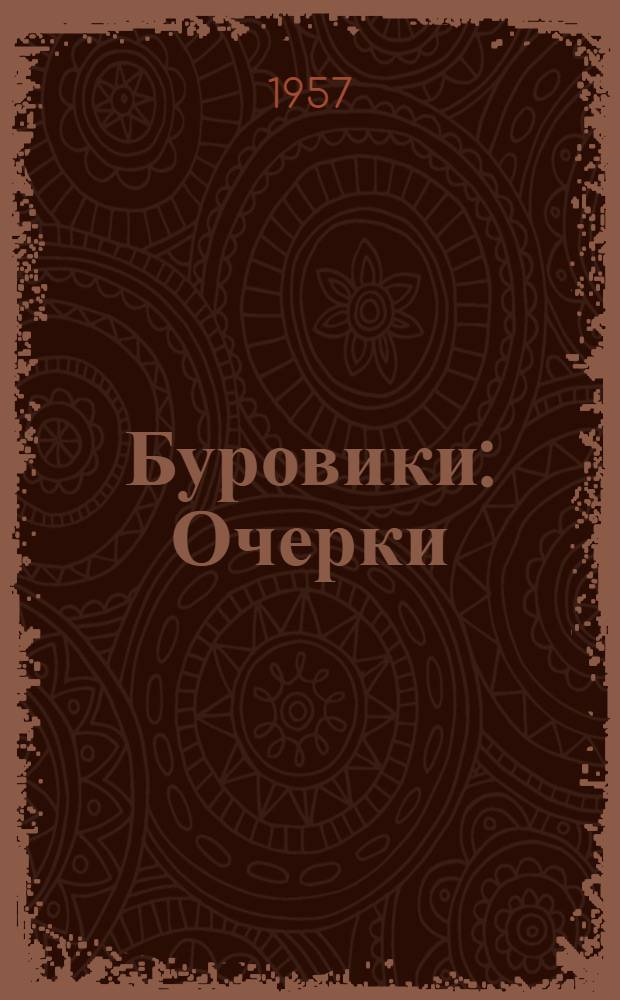 Буровики : Очерки