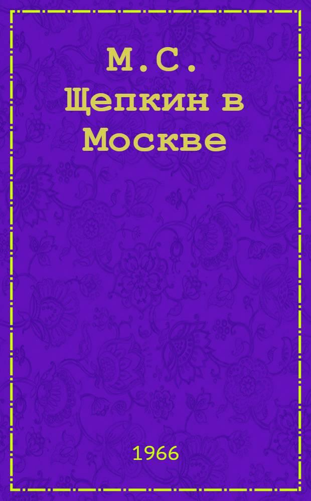 М.С. Щепкин в Москве