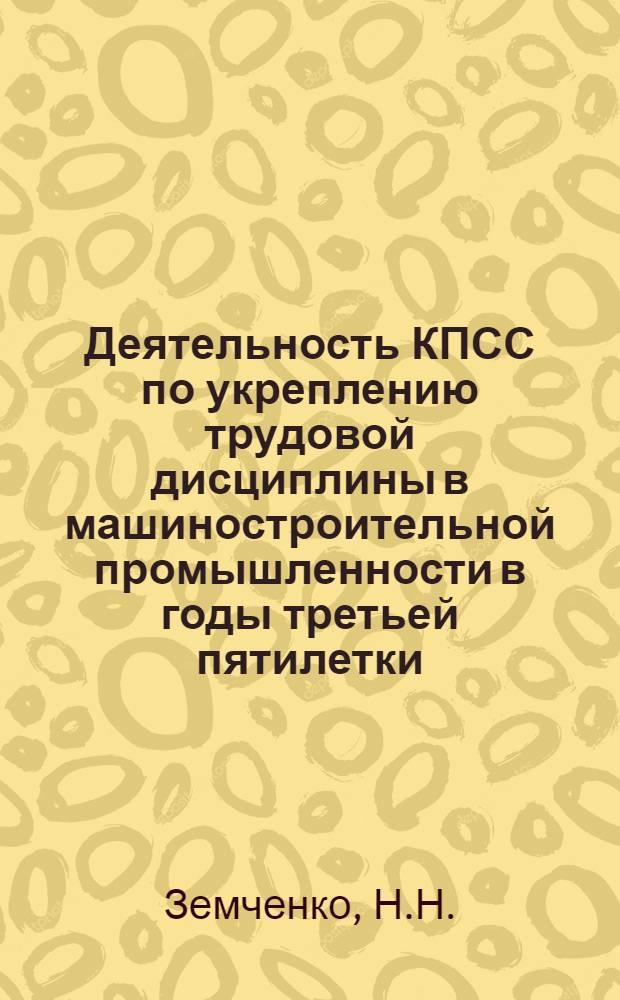 Деятельность КПСС по укреплению трудовой дисциплины в машиностроительной промышленности в годы третьей пятилетки
