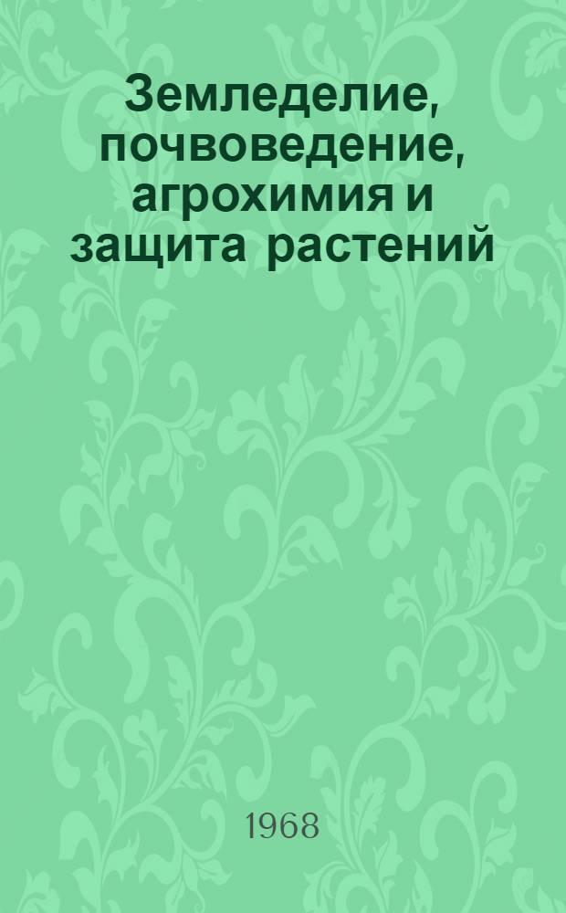 Земледелие, почвоведение, агрохимия и защита растений : [Сборник статей. Вып. 1