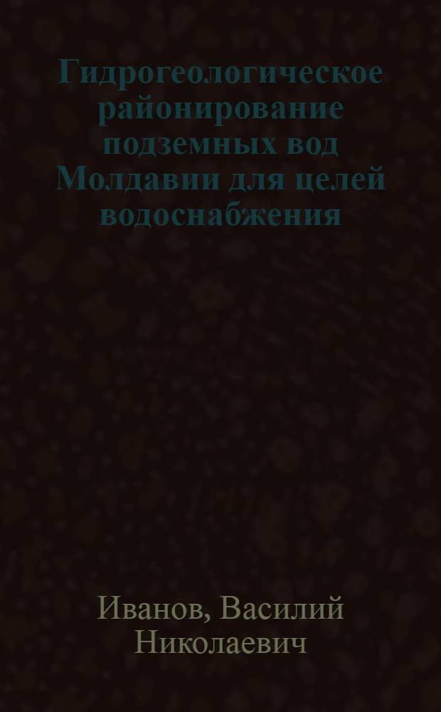 Гидрогеологическое районирование подземных вод Молдавии для целей водоснабжения