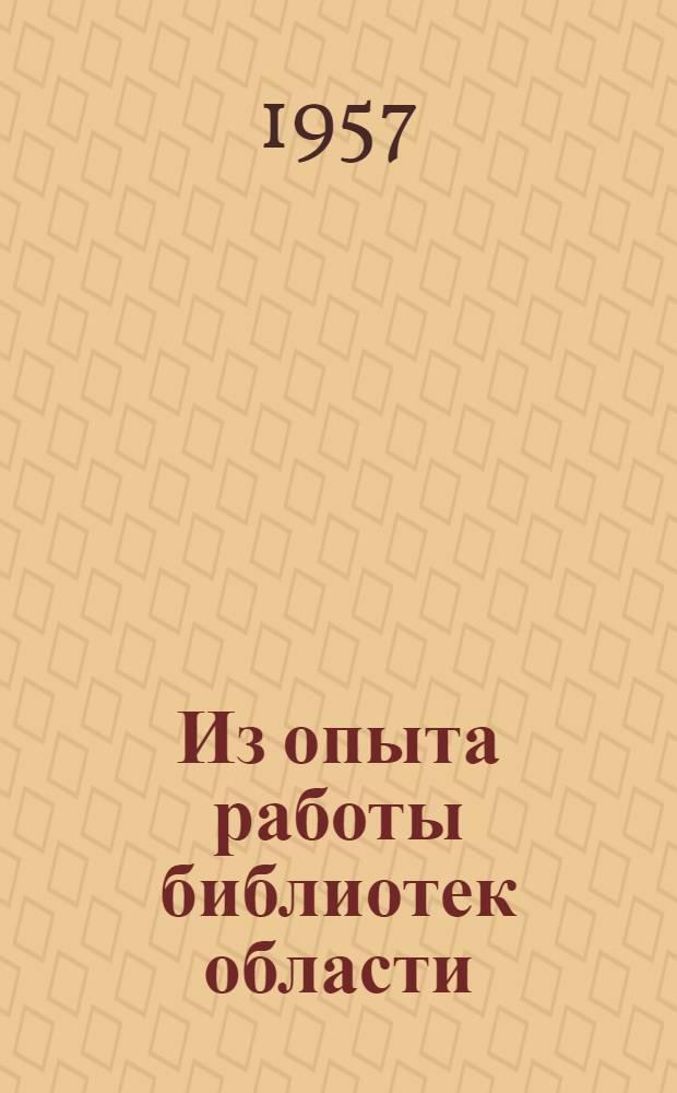 Из опыта работы библиотек области : Сборник статей