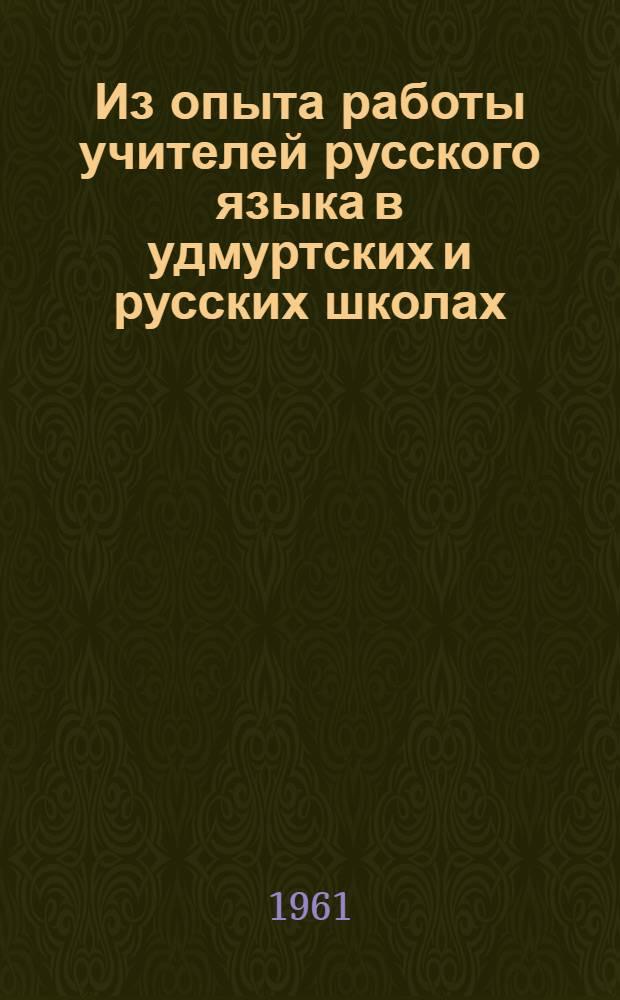 Из опыта работы учителей русского языка в удмуртских и русских школах : Сборник статей