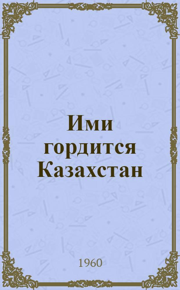 Ими гордится Казахстан : Очерки
