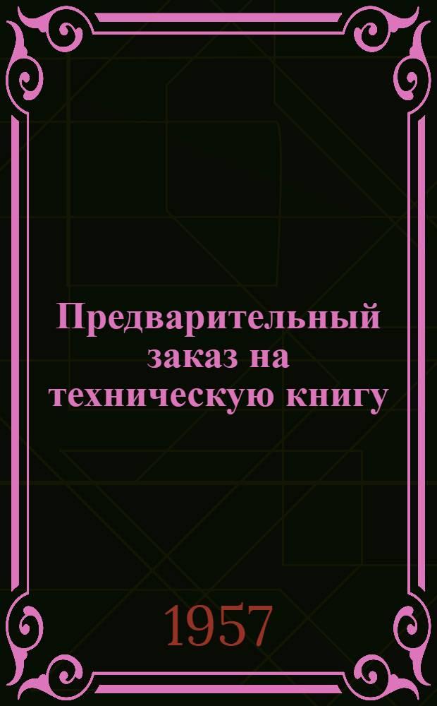 Предварительный заказ на техническую книгу : Моск. магазин техн. книги № 8
