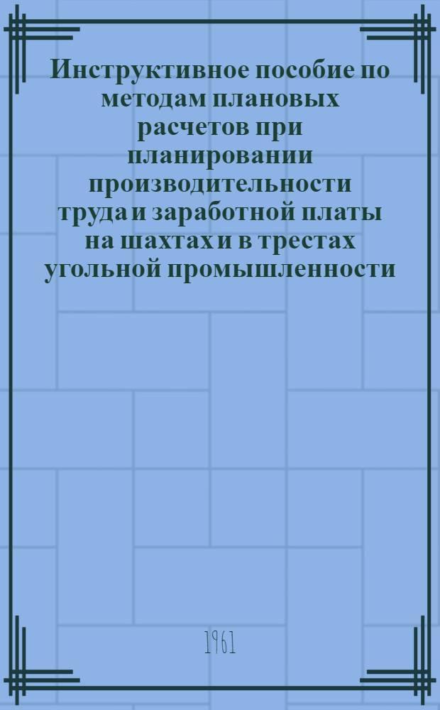 Инструктивное пособие по методам плановых расчетов при планировании производительности труда и заработной платы на шахтах и в трестах угольной промышленности