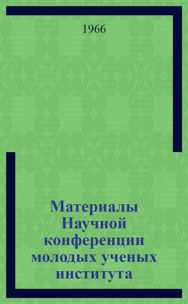 Материалы Научной конференции молодых ученых института