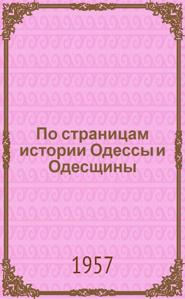 По страницам истории Одессы и Одесщины : Историогр. и библиогр. обзор-очерк : Вып. 1-