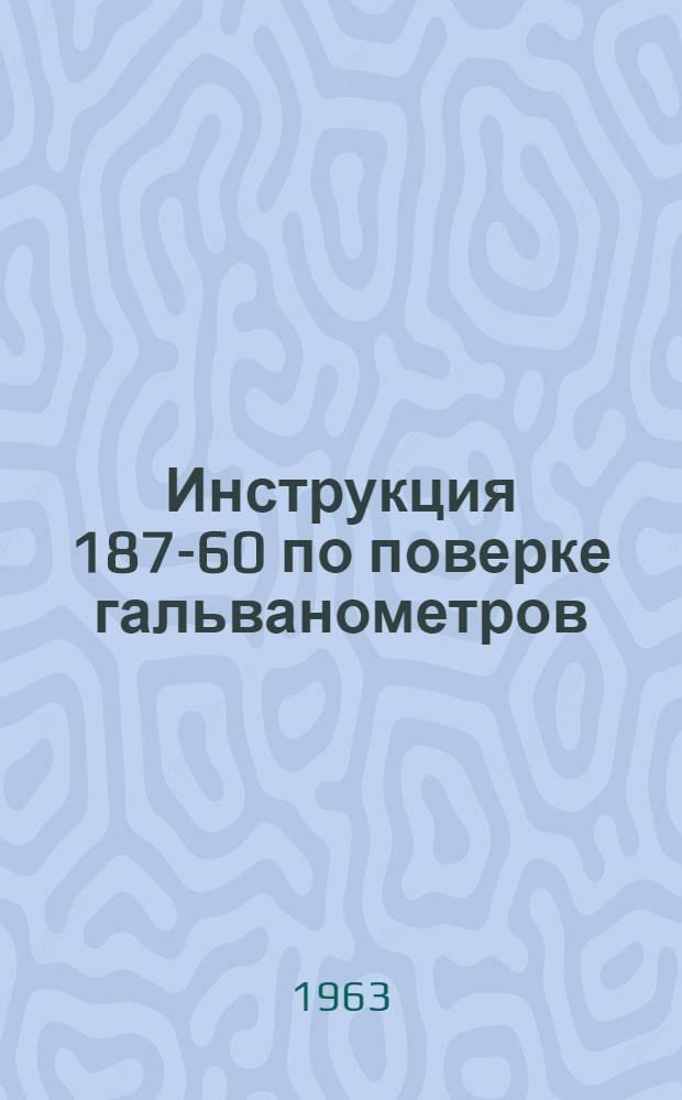 Инструкция 187-60 по поверке гальванометров
