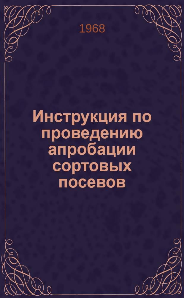 Инструкция по проведению апробации сортовых посевов : Утв. 4/I 1968 г
