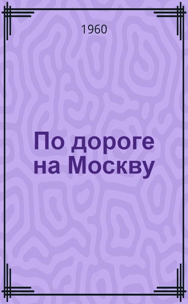 По дороге на Москву : Путевые очерки