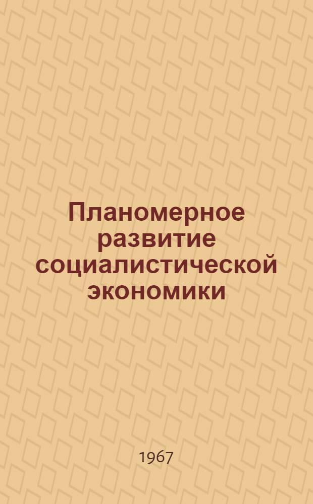 Планомерное развитие социалистической экономики : Метод. советы в помощь пропагандистам школ основ марксизма-ленинизма по полит. экономии