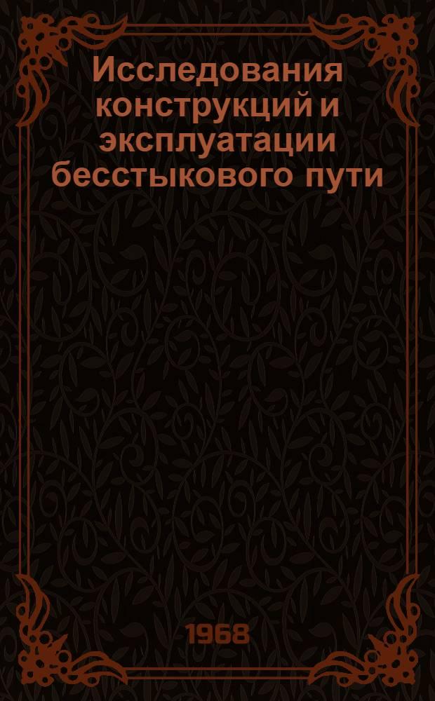 Исследования конструкций и эксплуатации бесстыкового пути : Сборник статей