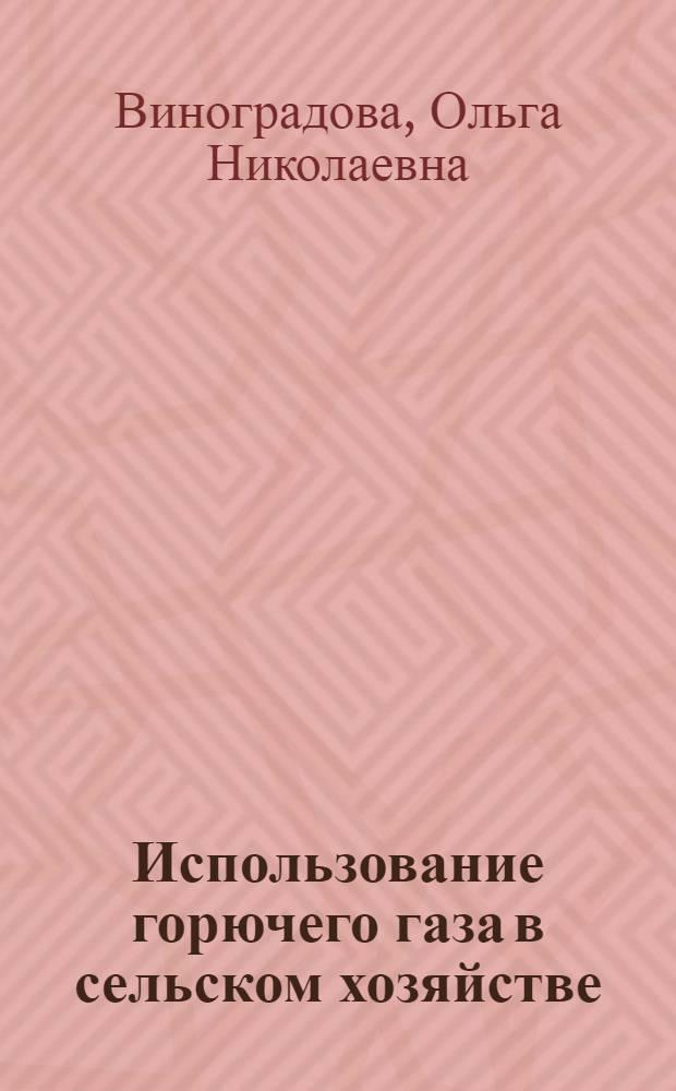 Использование горючего газа в сельском хозяйстве : Библиогр. указатель отечеств. и иностр. книжной и журн. литературы за 1960-1967 гг