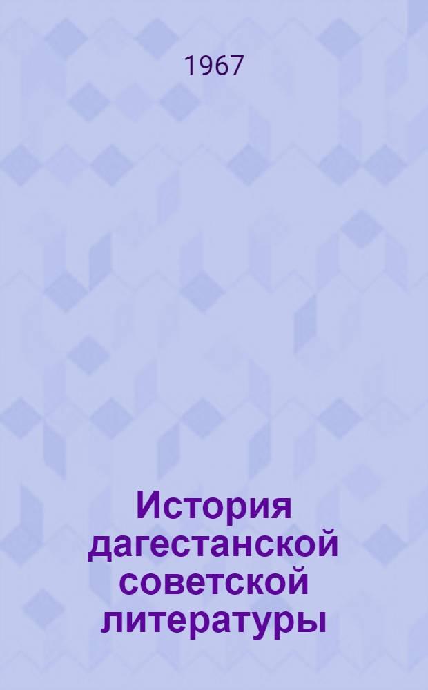 История дагестанской советской литературы : В 2 т. : Т. 1-2