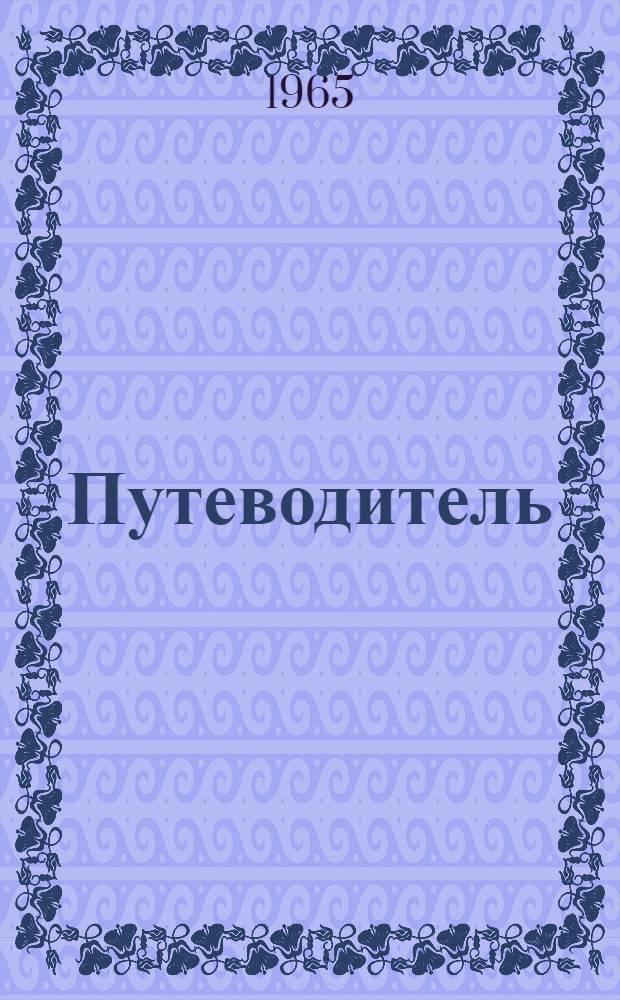 Путеводитель : (Дооктябрьский период)