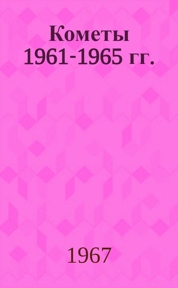 Кометы 1961-1965 гг.