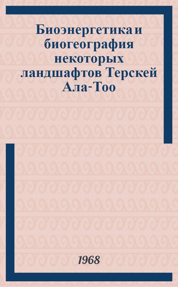 Биоэнергетика и биогеография некоторых ландшафтов Терскей Ала-Тоо