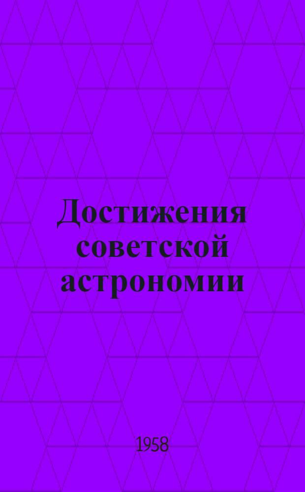 Достижения советской астрономии : Стенограмма публичной лекции..