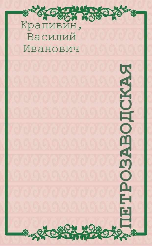 313 Петрозаводская