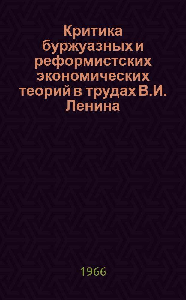 Критика буржуазных и реформистских экономических теорий в трудах В.И. Ленина